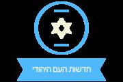 חדשות העם היהודי